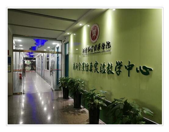 河南牧业经济学院2019年公开招聘公告
